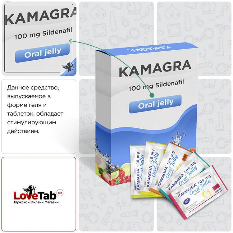 Kamagra oral jelly*